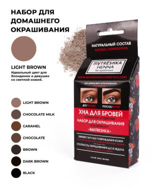 """Набор для домашнего окрашивания хной (цвет """"Light brown"""")"""