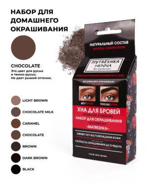 Набор домашнего окрашивания бровей хной Matreshka цвет Шоколад